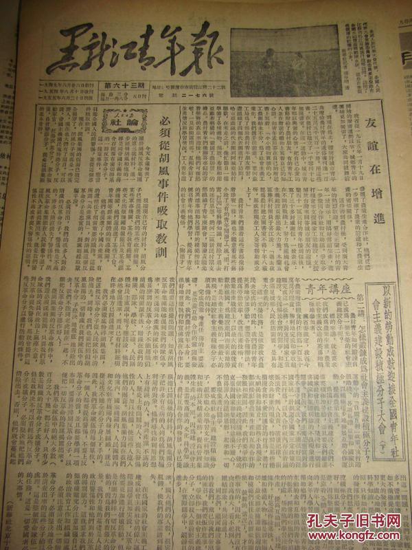 《黑龙江青年报》【宋庆龄与陈永康照片】