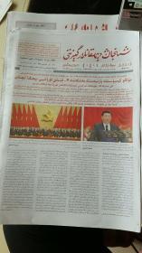 新疆农民报(维吾尔文)2017年10月24日(中国共产党第十九次全国代表大会在京开幕)