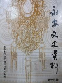 永安文史资料第19辑