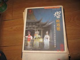温岭戏班:民间信仰与戏剧的繁荣景象:folk beliefs and theatrical prosperities