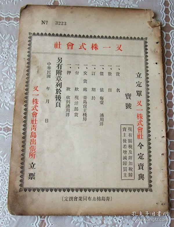 民国时期又一株式会社青岛出张所立票(具有史料价值)