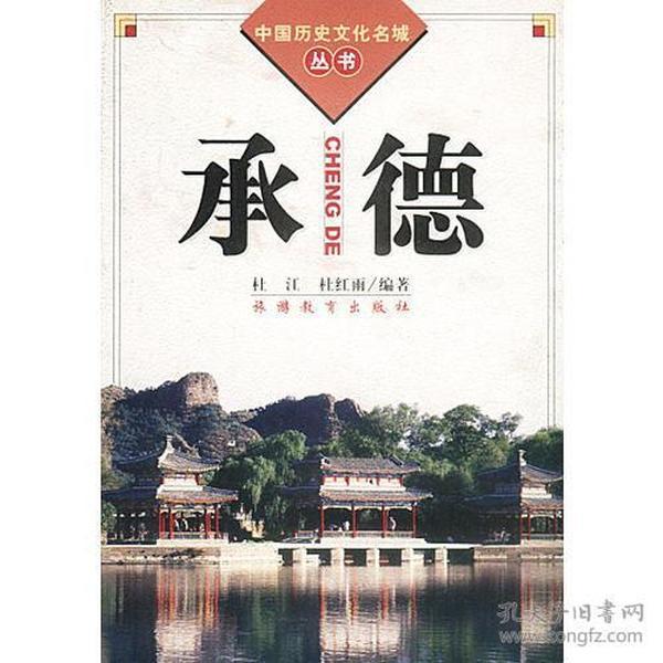 中国历史文化名城丛书-承德