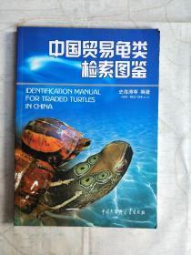 中国贸易龟类检索图鉴作者签名
