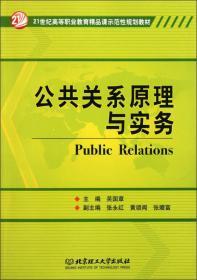 公共关系原理与实务/21世纪全国高等教育应用型精品课规划教材