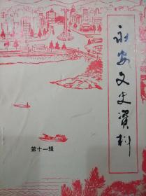 永安文史资料第11辑