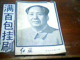 红旗1976.10
