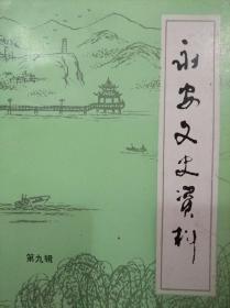 永安文史资料第9辑