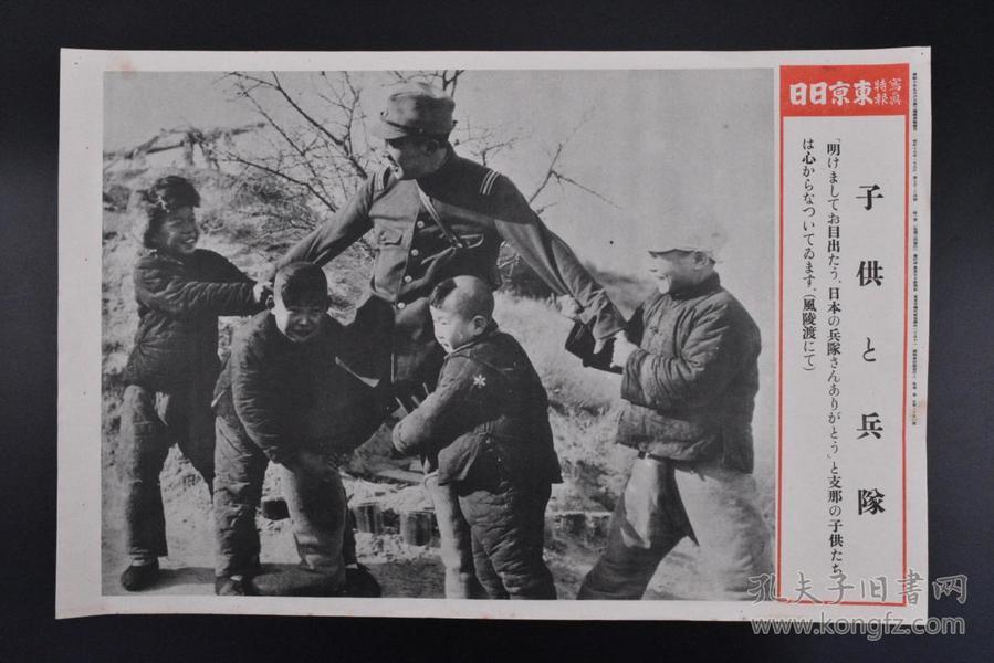 侵华史料《孩子与士兵》东京日日新闻社写真特报 新闻宣传页 历史老照片 东京日日新闻社发行  1940年1月5日 风陵渡日本士兵与支那儿童玩耍等内容