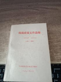 统战政策文件选编(1981-1983)