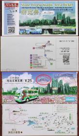 门券-石林游览券(2014版)+石林景区电动车乘车票