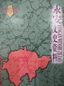 永安文史资料第17辑