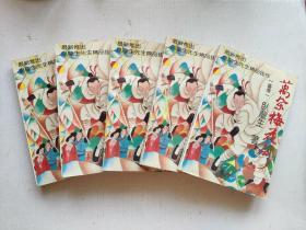 《万朵梅花剑》(全五册)卧龙生长篇武侠小说