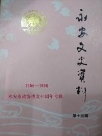 永安文史资料第15辑1956-1996永安市政协成立40周年专辑