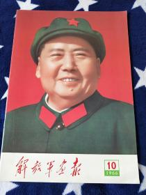 画报,宣传画,宣传报,解放军画报 1966、10,怀旧版书刊。...