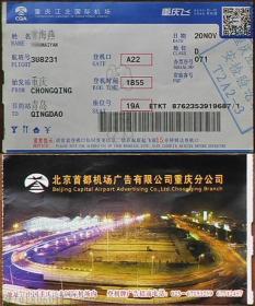 """登机牌-重庆江北国际机场(背""""北京首都机场广告有限公司重庆分公司"""")"""