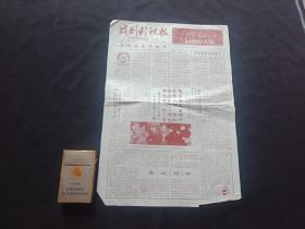 1984年戏剧影视报--浙江婺剧小百花专辑