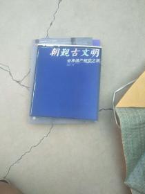 朝观古文明:世界遗产视觉之旅;.