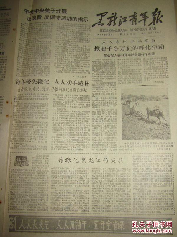 《黑龙江青年报》【可敬的革命老妈妈张龙地,有照片】