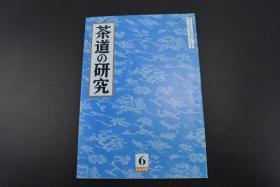 《茶道的研究》 2002年6月号总559号 日本茶道杂志 全书几十张图片介绍日本茶道茶器茶摆放流程和茶相关文化文学日文原版(每期具体内容详见目录图片)茶道仅仅是物质享受 而且通过茶会学习茶礼 陶冶性情