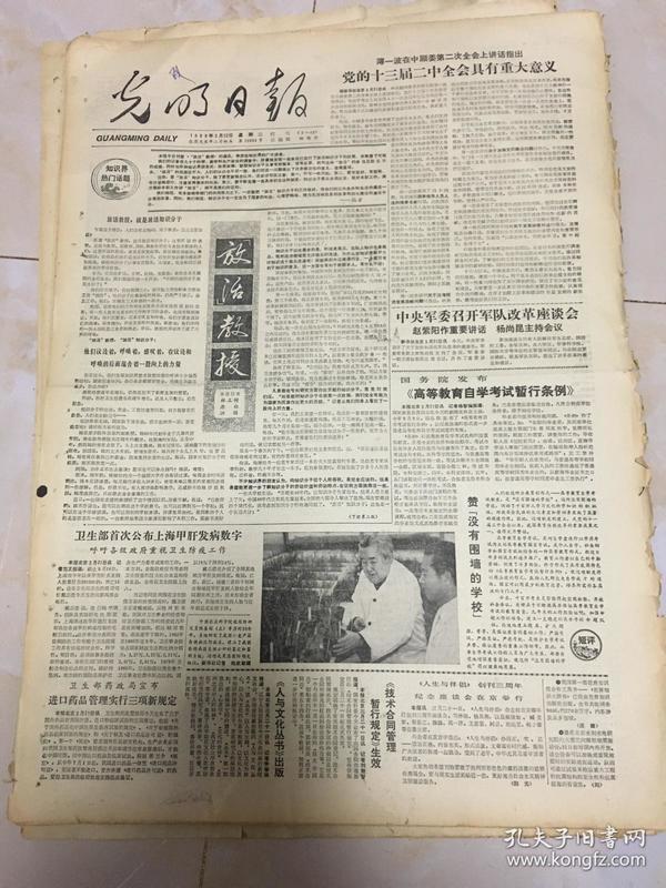原版老报纸光明日报1988年3月22日
