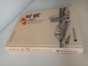 龙岗年鉴2017(附光盘)