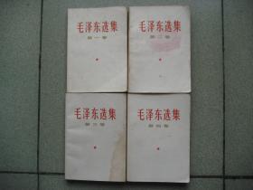 毛泽东选集(第1.2.3.4卷全)