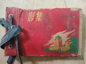 文革时期 影集 内带毛主席语录 上海纸品六厂【实物如图免争议】