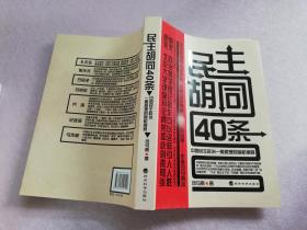 民主胡同40条:中国民主政治一般原理的随机阐释【实物拍图】
