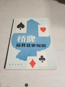 桥牌及其比赛规则(一版三印)