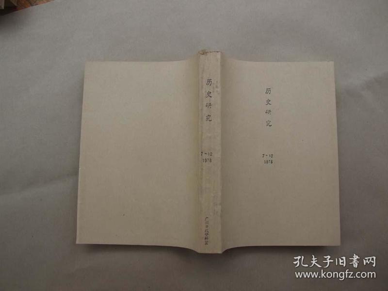 《历史研究》1978年  第7—12期  合订本