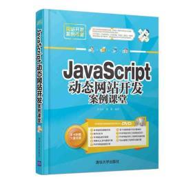 JavaScript动态网站开发案例课堂/网站开发案例课堂