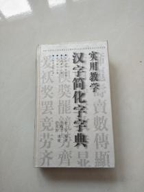 实用教学汉字简化字字典(舒邦新签赠)