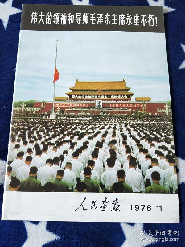 画报,宣传画【伟大的领袖和导师毛泽东主席永垂不朽】宣传报,解放军画报 1976、11,怀旧版书刊。。。。。。