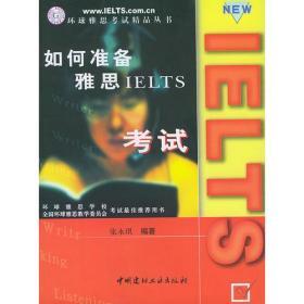 如何准备雅思IELTS考试/环球雅思IELTS考试精品丛书