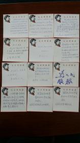 特色文革:不同群众的不同字迹手抄毛主席语录宣传画页117张不同,含一张林彪语录、当代红色波普艺术风格