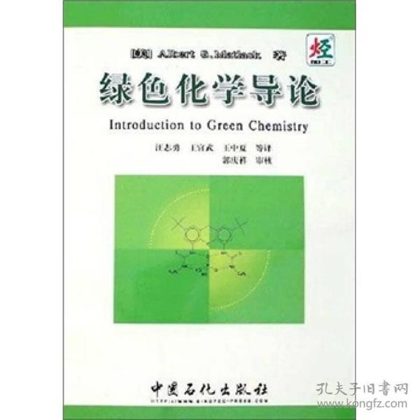 绿色化学导论