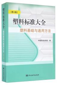 塑料標準大全 塑料基礎與通用方法(第4版)