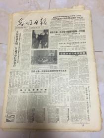 原版老报纸光明日报1988年3月23日