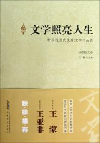 文學照亮人生:中國現當代優秀文學作品選:詩歌散文卷