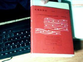 礼物的流动:一个中国村庄中的互惠原则与社会网络   内有字迹       QQ2