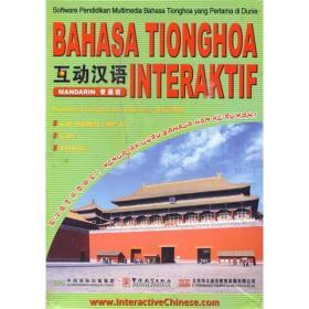 bahasa tionghoa interaktif 互动汉语
