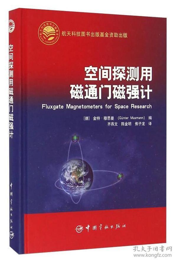 空间探测用磁通门磁强计