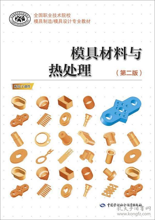 模具材料与热处理(第二版)