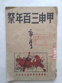 甲申三百年祭 (注意品相)