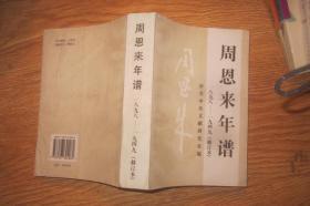 周恩来年谱1898-1949