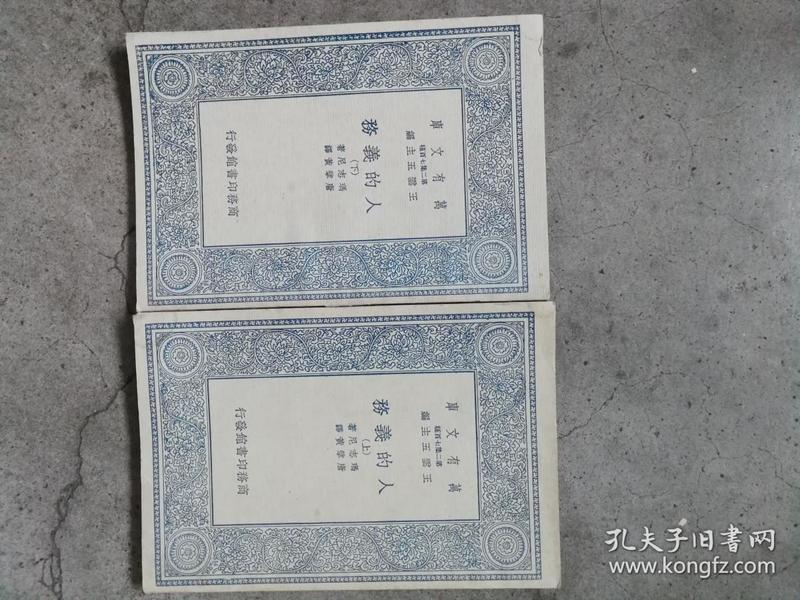 万有文库 人的义务  民国25年初版 上下二册全
