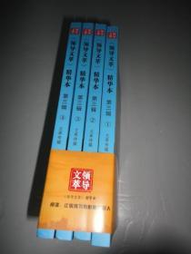 领导文萃(精华本 第三辑)1-4卷全)全四卷