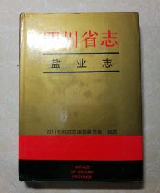 四川省盐业志(签名本)