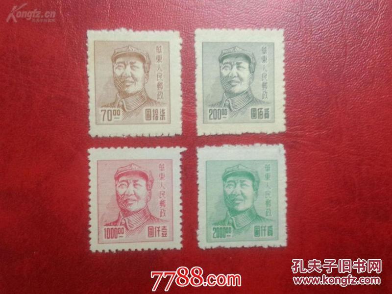 1949年华东解放区票毛像 4枚 邮票(珍贵 私藏 品佳)