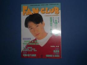 FAN-CLUB-VOL.33-特写人物 黎明、黎瑞恩
